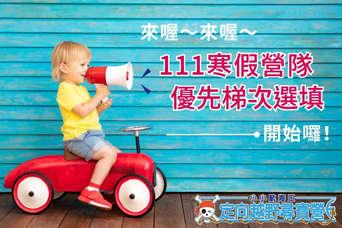 2022冬令營(111年寒假營隊)~優先選梯,開始囉!